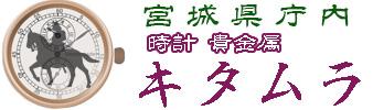 仙台の貴金属,・ジュエリーリフォーム ロゴ